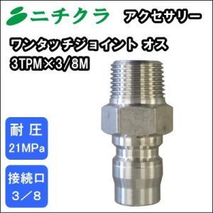 高圧洗浄機用 ワンタッチジョイント 3TPM×3/8...