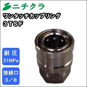 高圧洗浄機用 ワンタッチカップリング 3TSF×3/8...