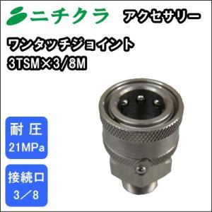 高圧洗浄機用 ワンタッチジョイント 3TSM×3/8...