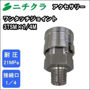 高圧洗浄機用 ワンタッチジョイント 3TSM×1/4...