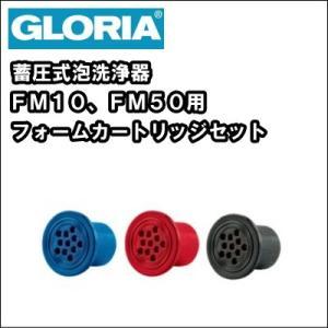 業務用 蓄圧式 泡洗浄機 泡洗浄器  グロリア FM10用 フォームカートリッジセット  nichikurashop