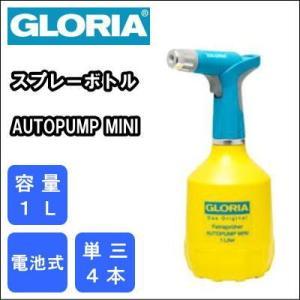 家庭用 電池式 電動式 噴霧器 スプレーボトル    グロリア Autopump mini       オートポンプミニ nichikurashop