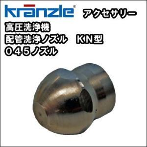 【送料無料】高圧洗浄機用 配管洗浄 ノズル クランツレ KN型ノズル 045ノズル |nichikurashop