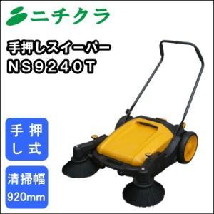 【送料無料】 業務用 手押し スイーパー ニチクラ NS9240T nichikurashop