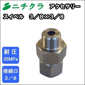 高圧洗浄機用 スイベル 3/8M×3/8F ステンレス製|nichikurashop