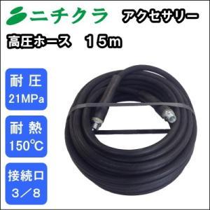 高圧洗浄機用 高圧ホース 15m 耐圧21MPa|nichikurashop
