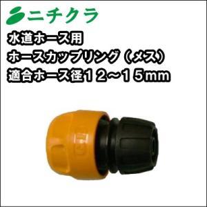 高圧洗浄機用ニチクラ ホースカップリング メス 12〜15mm |nichikurashop
