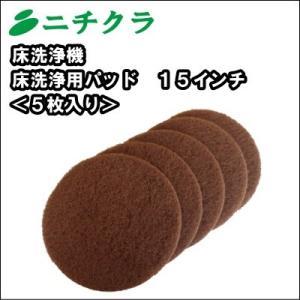 床洗浄機 スクラバー ドライヤー 用 フロアパッド 茶パット 15インチ 5枚入り nichikurashop