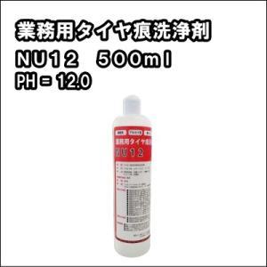 業務用タイヤ痕洗浄剤 NU12 nichikurashop