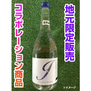 ジャカランダの誘惑 道の駅なんごう×井上酒造コラボ商品 地元限定いも焼酎(おびすぎ)25度 720ml|nichinan-tv