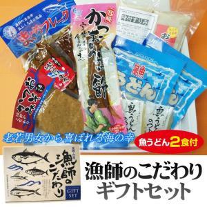 漁師のこだわりギフトセット 魚うどん2食分付 贈りものギフトに人気 日南市漁協女性部|nichinan-tv