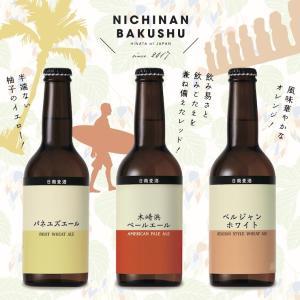 お歳暮に宮崎地ビール 日南麦酒 味くらべ6本セット 受注生産 330ml|nichinan-tv