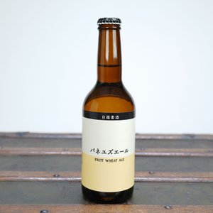 宮崎地ビール 日南麦酒 パネユズエール  330ml|nichinan-tv