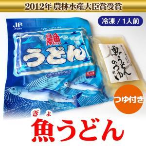 日南魚うどん(おらが県ランキング ダイナンイで紹介)のお取り寄せ