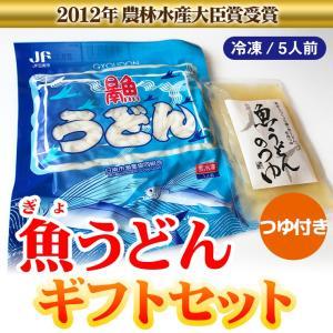 日南魚うどん ギフトセットC 5食分とおまけ付! 日南市漁協女性部