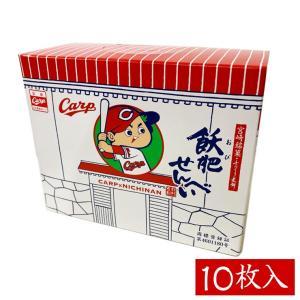 広島カープ×飫肥(おび)せんべい10枚入 国産もち米や日南産黒砂糖入り カープファンにオススメ! nichinan-tv