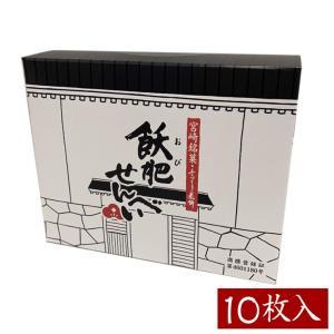 御歳暮ギフトに 飫肥(おび)せんべい12枚入 国産もち米や日南産黒砂糖入り 新パッケージ|nichinan-tv