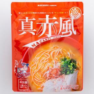 真赤風(1袋)広島カープ公認商品 とんこつラーメン専門店の味が自宅で味わえる 直ちゃんラーメン袋麺|nichinan-tv