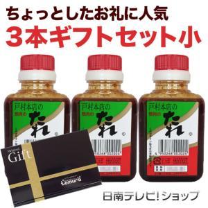 お歳暮 戸村本店 焼肉のたれ ギフトセット小 200g 戸村フーズ|nichinan-tv
