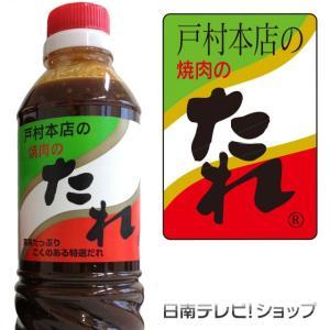 BBQに戸村本店 焼肉のたれ 600g 宮崎県日南市の戸村フーズ|nichinan-tv