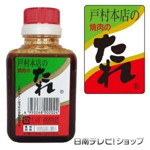 戸村本店 焼肉のたれ 200g 宮崎県日南市の戸村フーズ|nichinan-tv