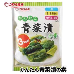 かんたん 青菜漬の素 nichinou-foods
