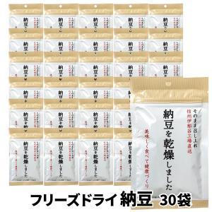 便利な小分け ドライ納豆 25g×30袋(およそ1ヶ月分)香り・味・栄養を丸ごと閉じ込めたフリーズドライ製法 nichinou-foods