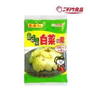 あさ漬白菜の素 nichinou-foods