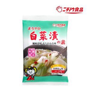 まろやか白菜漬の素 nichinou-foods