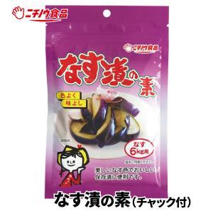 なす漬の素(箱) nichinou-foods