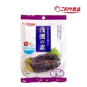 浅漬の素(紫) なす用 nichinou-foods