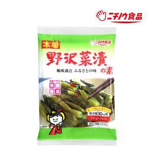 野沢菜漬の素 nichinou-foods