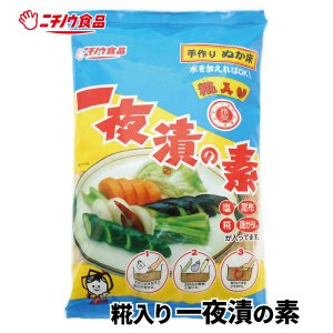 糀入り 一夜漬の素 nichinou-foods