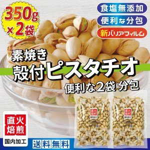殻付ピスタチオ 700g(350g×2袋)食塩無添加 直火焙煎 国内加工 2袋分包|nichinou-foods