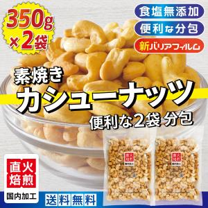 素焼きカシューナッツ 700g(350g×2袋)食塩無添加 直火焙煎 国内加工 2袋分包|nichinou-foods