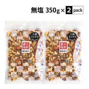 4種入り 低糖質ミックスナッツ 700g(350g×2袋)生くるみ アーモンド ヘーゼルナッツ カシ...