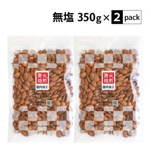 素焼きアーモンド 700g(350g×2袋)ノンパレル種 食塩無添加 直火焙煎 国内加工