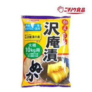 かんたん沢庵漬ぬか nichinou-foods