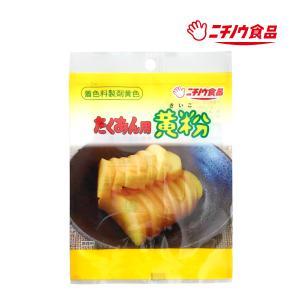たくあん用 黄粉 nichinou-foods