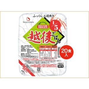 【ケース】1/5越後ごはん 150g(20食入)[たんぱく質調整食品]【常温】