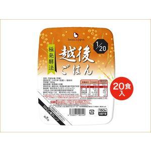 【ケース】1/20 越後ごはん 150g(20食入)[たんぱく質調整食品]【常温】|nichireifoods
