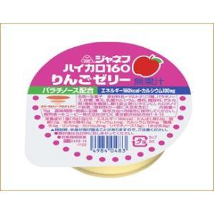ジャネフ ハイカロ160 りんごゼリー(6個入)[たんぱく質調整食品]|nichireifoods
