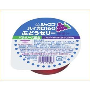 ジャネフ ハイカロ160 ぶどうゼリー(6個入)[たんぱく質調整食品]|nichireifoods