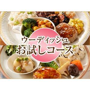 ウーディッシュお試し2食コース【冷凍】ニチレイフーズ|nichireifoods