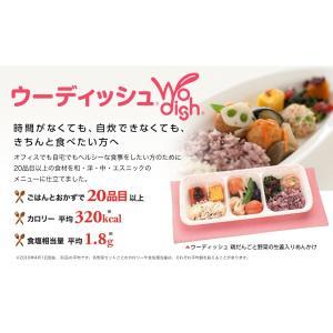 ウーディッシュお試し2食コース【冷凍】ニチレイフーズ|nichireifoods|02