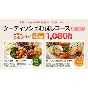 ウーディッシュお試し2食コース【冷凍】ニチレイフーズ|nichireifoods|03