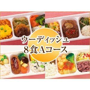 ウーディッシュ 8食Aコース【冷凍】ニチレイフーズ nichireifoods