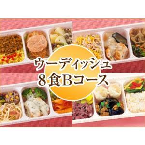 ウーディッシュ 8食Bコース【冷凍】ニチレイフーズ nichireifoods