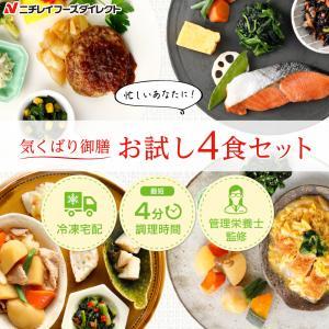 気くばり御膳 お試し4食コース【冷凍】 ニチレイフーズ|nichireifoods