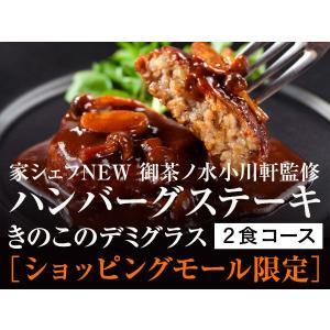 家シェフNEW 御茶ノ水小川軒監修 ハンバーグステーキきのこのデミグラス2食コース[ショッピングモー...